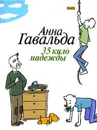 """""""35 кило надежды"""""""